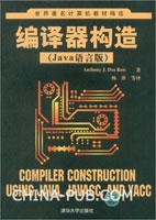 编译器构造(Java语言版)