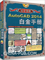 完全掌握――AutoCAD 2014白金手册