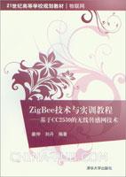 ZigBee技术与实训教程�D�D基于CC2530的无线传感网技术