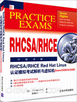 RHCSA/RHCE Red Hat Linux认证模拟<a href=