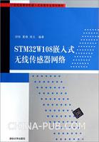 STM32W108嵌入式无线传感器网络