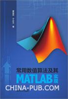 常用数值算法及其MATLAB实现