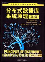 分布式数据库系统原理(第3版)