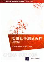 实用软件测试教程(第2版)