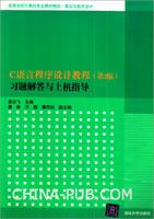 C语言程序设计教程(第2版)习题解答与上机指导