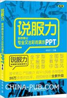 说服力:教你做出专业又出彩的演示PPT(第2版)