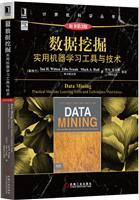 (特价书)数据挖掘实用机器学习工具与技术(原书第3版)