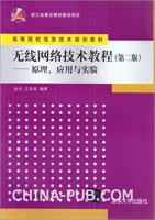 无线网络技术教程(第二版)――原理、应用与实验