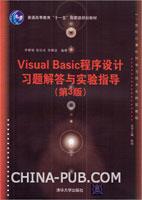 Visual Basic程序设计习题解答与实验指导(第3版)