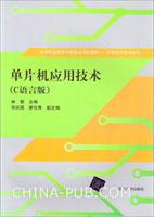 单片机应用技术(C语言版)
