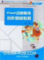 Flash动画整体创作基础教程