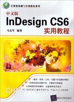 中文版InDesign CS6实用教程