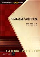 UML基础与项目实践