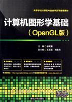 计算机图形学基础(OpenGL版)