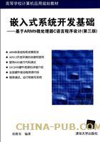 嵌入式系统开发基础――基于ARM9微处理器C语言程序设计(第三版)