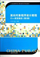 面向对象程序设计教程(C++语言描述)(第2版)