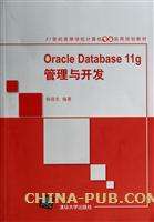 Oracle Database 11g管理与开发