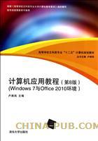 计算机应用教程(第8版)(Windows 7与Office 2010环境)