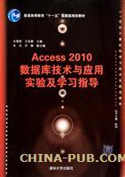 Access 2010��ݿ⼼����Ӧ��ʵ�鼰ѧϰָ��