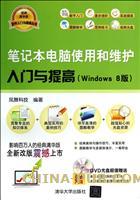 笔记本电脑使用和维护入门与提高(Windows 8版)