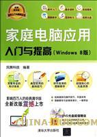 家庭电脑应用入门与提高(Windows8版)