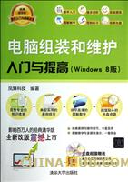 电脑组装和维护入门与提高(Windows 8版)
