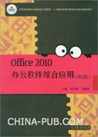 Office 2010办公软件综合应用(第2版)