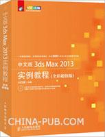 中文版3ds Max 2013实例教程(全彩超值版)
