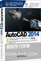 AutoCAD 2014中文版超级学习手册