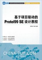 基于项目驱动的Protel 99 SE设计教程
