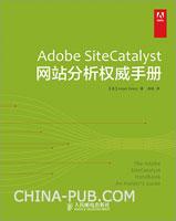 Adobe SiteCatalyst网站分析权威手册