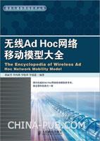 无线Ad Hoc网络移动模型大全
