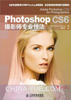 Photoshop CS6摄影师专业技法