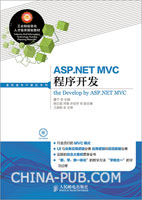 ASP.NET MVC程序开发