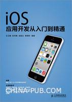 iOS应用开发从入门上到精通