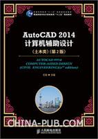 AutoCAD 2014计算机辅助设计(土木类)(第2版)