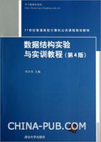 数据结构实验与实训教程(第4版)