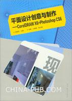平面设计创意与制作:Corel DRAW X6+Photoshop CS6