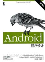 Android程序设计(第2版)