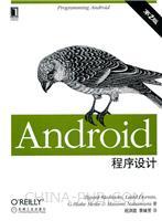 (特价书)Android程序设计(第2版)