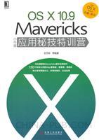 (特价书)OS X 10.9 Mavericks小牛版应用秘技特训营