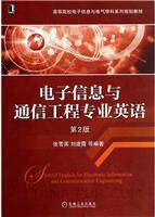 电子信息与通信工程专业英语(第2版)