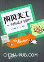 网页美工――网页设计与制作