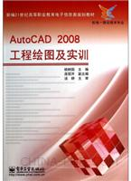 AutoCAD 2008工程绘图及实训