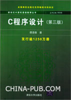 C程序设计(第3版)