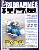程序员(2014年8月刊 总第262期)