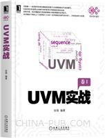 UVM实战(卷I)