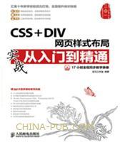 CSS + DIV网页样式布局实战从入门到精通