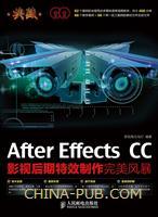 典藏――After Effects CC影视后期特效制作完美风暴(第2版)