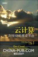 (赠品)云计算:21世纪的商业平台